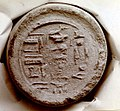 Funerary Cone the Overseer of the Ships Amun Seshi MET 15.2.67-acc.jpg