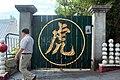 Gate with 虎 (tiger) carved on, Haw Par Villa (14791521734).jpg