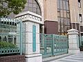 Gatepost (Ritsumeikan Primary School, Kyoto, Japan).JPG