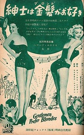 https://upload.wikimedia.org/wikipedia/commons/thumb/f/fd/Gentlemenpreferblondes-japanesemovieposter-screen-page34-sept1953.jpg/282px-Gentlemenpreferblondes-japanesemovieposter-screen-page34-sept1953.jpg
