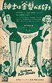 Gentlemenpreferblondes-japanesemovieposter-screen-page34-sept1953.jpg