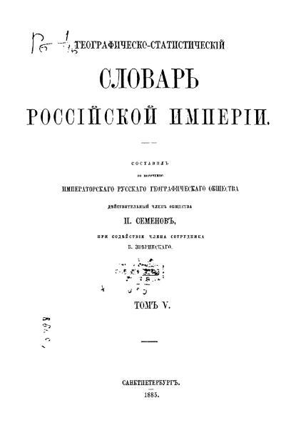 File:Geo stat rus imp 5.djvu