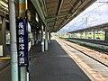 Gokan Station 24-Aug-2019 P2.jpg