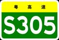 Guangdong Expwy S305 sign no name.PNG