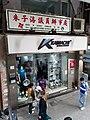 HK 九巴 KMBus 104 tour view Nathan Road shop Kamachi sports 朱子洛議員辦事處 March 2021 SS2 02.jpg
