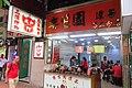 HK 荃灣 Tsuen Wan 眾安街 Chung On Street July 2018 IX2 shop 20.jpg