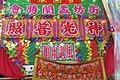 HK 西營盤 Sai Ying Pun 香港 中山紀念公園 Dr Sun Yat Sen Memorial Park 香港盂蘭勝會 Ghost Yu Lan Festival sign Sept 2017 IX1 02.jpg