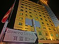 HK Jordan night 新樂酒店 Shamrock Hotel facade Nathan Road Bowring Street name sign Mar-2013.JPG