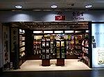 HK SSP 深水埗站 Sham Shui Po MTR Station interior shop Dec 2016 Lnv2 Eu Yan Sang.jpg