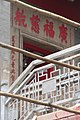 HK SW 上環 Sheung Wan 太平山街 Tai Ping Shan Street temple 廣福義祠 Kwong Fook I Tsz name sign September 2017 IX1 02.jpg