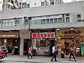 HK SYP 西環 Sai Ying Pun 正街 Centre Street shop bakery n restaurant April 2020 SS2 02.jpg