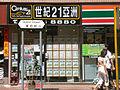 HK Sai Ying Pun Queen Street 28 Century 21 Street Sign a.jpg