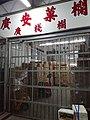 HK YMT 油麻地 Yau Ma Tei 廣東道 Canton Road to Waterloo Road shop n buildings March 2020 SS2 31.jpg
