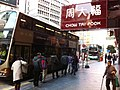 HK YTM Jordan Nathan Road shop 周大福 Chow Tai Fook name sign Jan-2014.JPG