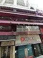 HK tram 1 tour view SW 上環 Sheung Wan 急庇利街 Cleverly Street 長達大廈 Champion Building shops August 2020 SS2 01.jpg