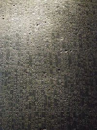 Hammurabi code detail.JPG