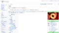 Header Logo reconfiguration - wikipedia ja.png
