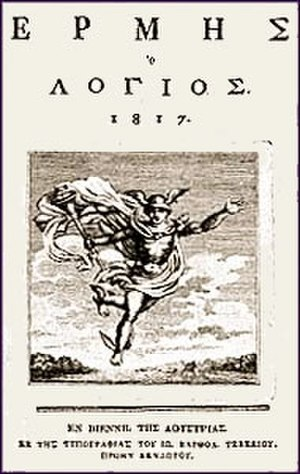 Modern Greek Enlightenment - Hermes o Logios, Greek literary magazine of the 18th and 19th century.