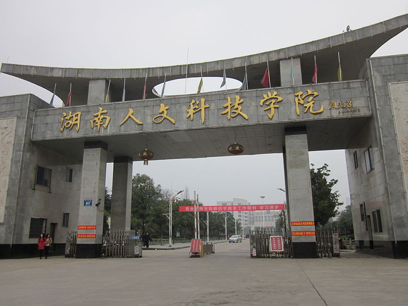 File:Hunan University of Humanities, Science and Technology 01.jpg