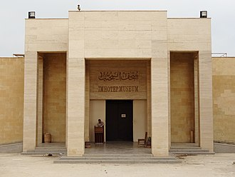Imhotep Museum - The museum entrance