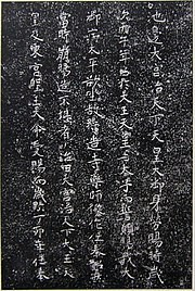 Inscription on the halo of the statue of Bhaisajyaguru.jpg