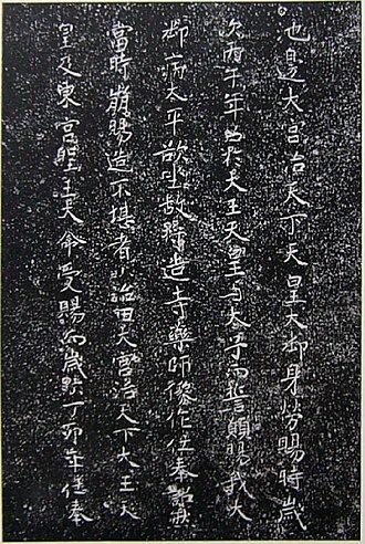 Japanese calligraphy - Inscription on the halo of the statue of the Medicine Buddha, Hōryū-ji Temple Written in the 7th century