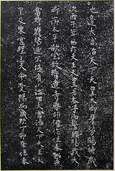 File:Inscription on the halo of the statue of Bhaisajyaguru.jpg