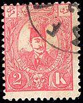 Iran 1889 Sc79 used 13.5.jpg
