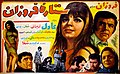 Iran mag film 1970.jpg