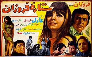 Persian Film - Image: Iran mag film 1970