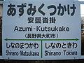JRE-Azumi-Kutsukake.JPG
