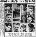 Japanese POW Propaganda.png
