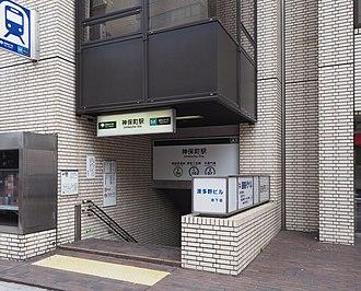 Jimbōchō Station - Entrance A3 in May 2015