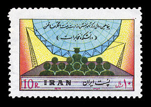 K. N. Toosi University of Technology - 50th Anniversary Commemoration Stamp