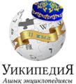 Kazakh Wiki-logo-11 year.png