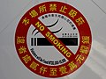 Keelung City Health Bureau no-smoking sticker 20180403.jpg