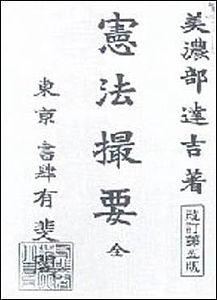 天皇機関説's relation image
