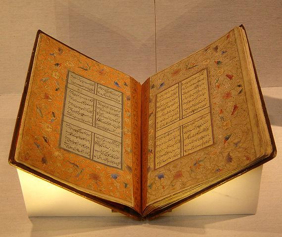 Рукопись «Хамсе», 1524—1525, Афганистан, Герат