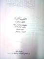 Khotat Sham 2nd part.png