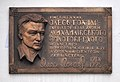 Kiev - St. Michael's Cathedral plaque 02.jpg