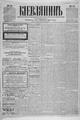 Kievlyanin 1898 16.pdf