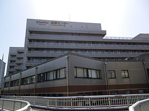 Kitakyushu Municipal Medical Center.JPG