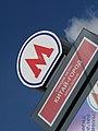Kitay-gorod station entry, Moscow Metro sign (Вход на станцию Китай-город, знак Московского Метро) (4928434095).jpg