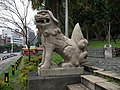 Komainu of Former Taiwan Shrine 舊台灣神社貊犬 - panoramio.jpg