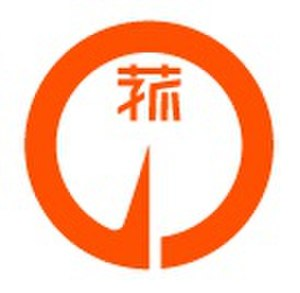 Komono, Mie - Image: Komono Mie chapter