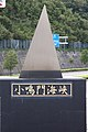 Konaruto Strait(Konaruto Ohashi).jpg