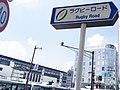 KumagayaRugbyRoad Start.jpg
