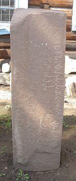 Yazıyı taşıyan en eski belge Kızıl şehrinde bulunuyor.