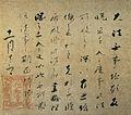 Letter by Emperor Takakura.jpg