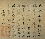 Calligraphic text in black ink and a red stamp mark saying Ninna-ji temple in Japanese.